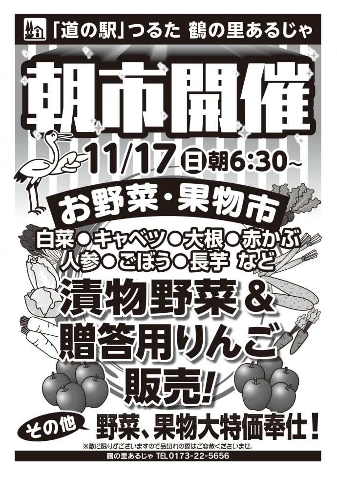20191117_aruja_asaichi