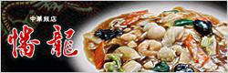 中華飯店『幡龍』豊富な麺類が自慢の中華ファミリーレストランです。麺はすべて自家製。