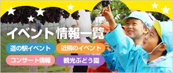 道の駅イベント・近隣イベント・コンサート情報・観光ぶどう園情報など