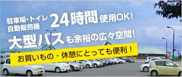 駐車場・トイレ・自動販売機24時間使用OK!大型バスも余裕の広々空間!