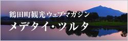 鶴田町の魅力を全国・世界に向け情報発信をする、観光プロモーションウェブマガジン。最新の観光・イベント情報なども発信。