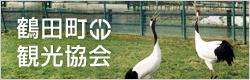 青森県鶴田町、鶴と国際交流の里 鶴田町の観る・遊ぶ・食べるなどのスポット情報やイベント情報などを紹介。