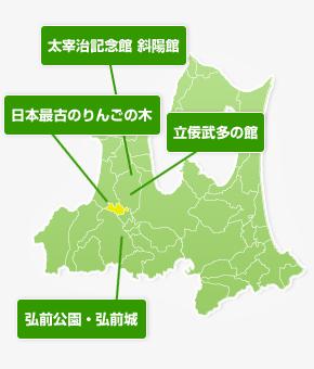 弘前市と五所川原市のすぐ隣なので、旅行・観光にもドライブ休憩にも便利!